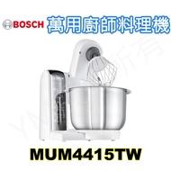 (可議價)德國BOSCH萬用廚師料理機 MUM4415TW