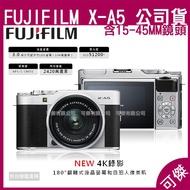 FUJIFILM 富士  X-A5 15-45MM 鏡頭 微單眼 相機 單鏡組 單眼 復古風 恆昶公司貨 免運