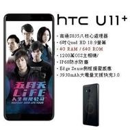 HTC U11+ Plus (4G/64G) (空機) 全新未拆封原廠公司貨