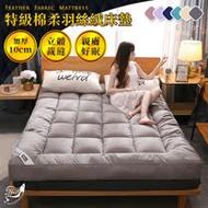 【Effect】親膚特級棉柔羽絲絨10CM加厚日式床墊(雙人加大/6色)