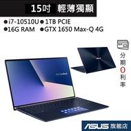 ASUS 華碩 ZenBook 15 UX534 UX534FTC-0172B10510U 15吋 i7 皇家藍 筆電