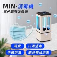 熱銷便攜殺菌燈UVC滅菌燈手持消毒燈USB充電紫外線家用車載消毒燈