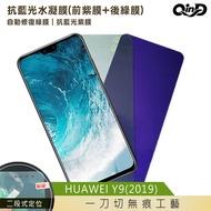 強尼拍賣~QinD HUAWEI Y9(2019) 抗藍光水凝膜(前紫膜+後綠膜) 螢幕保護貼 保護膜