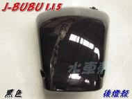 水車殼 車種 J-BUBU 115 後燈殼 黑色 單價$300元 後煞車燈殼 JBUBU J BUBU