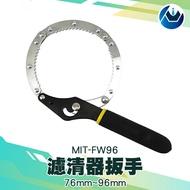 《頭家工具》機油濾芯扳手 機濾機油格鏈條拆裝工具 濾清器皮帶換機油扳手 濾清器扳手  MIT-FW96