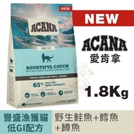 ACANA愛肯拿 豐盛漁獲低GI配方(野生鮭魚+鱈魚+鱒魚)1.8Kg.貓糧