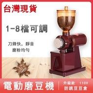 【台灣現貨免運】110v 臺灣 電動咖啡磨豆機 簡單易用 防跳豆 咖啡研磨器 電動 研磨機 磨粉器 粉碎機 磨粉機