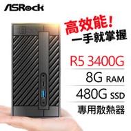 華擎 小型系列【mini壞皇后】AMD R5 3400G四核 迷你電腦(8G/480G SSD)