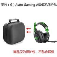 收納盒 適用羅技(G)Astro Gaming A50頭戴式耳機保護包便攜收納盒