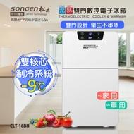 SONGEN松井まつい冷暖兩用雙門數控電子冰箱/冷藏箱/保溫箱/小冰箱(CLT-18BH)