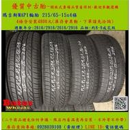中古/二手輪胎 215/65-15 瑪吉斯 8-9成新 米其林/馬牌/橫濱/普利司通/TOYO/瑪吉斯/固特異