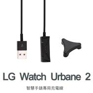 【充電線】LG Watch Urbane 2 W200 智慧手錶專用充電線/藍牙智能手表充電線/充電器