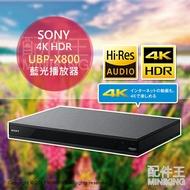 日本代購 空運 SONY UBP-X800 4K Ultra HD 藍光播放機 藍光播放器