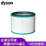 【Dyson】 HEPA濾心 空氣過濾 HP03/HP02/HP01/HP00/DP03/DP01 適用 恆隆行原廠公司貨