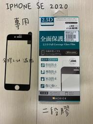 """""""扛壩子""""送背貼(非玻璃) IPHONE SE 2020 專用 滿版全膠 2.5D AI 9H 鋼化螢幕玻璃保護貼"""