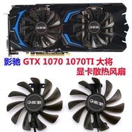 影馳顯卡風扇GTX1070大將 GTX1070ti大將版  P104   顯卡散熱風扇