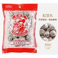 現貨 附發票《惠香》 紅豆丸 (250g/包)