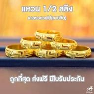 แหวนทองครึ่งสลึง ลายรวยวนไป(ลายจีน) 96.5% น้ำหนัก (1.9 กรัม) ทองแท้ จากเยาวราช น้ำหนักเต็ม ราคาถูกที่สุด ส่งฟรี มีใบรับประกัน