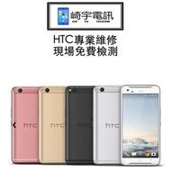 🔧🔨崎宇電訊 HTC One X9 dual sim 原廠內置電池 耗電 無法充電 電池膨脹 現場維修換到好