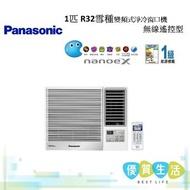 樂聲牌 - CW-HU90ZA R32雪種變頻式淨冷窗口機 (1 匹 (無線遙控型))