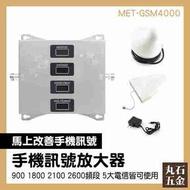 【丸石五金】強波器 改善手機訊號 訊號強波器 訊號延伸器 4g強波器 訊號不卡卡 MET-GSM4000