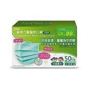 ??[ 現貨 ]康乃馨 兒童醫療口罩-粉綠 (50入/盒)【杏一】