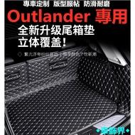 三菱 Outlander 全包圍七座7五座5專用尾箱墊 Outlander 新款老款行李箱墊 專車定制 環保無異味