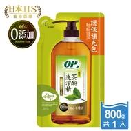 【OP】純萃茶酚洗潔精800g(零添加) 洗碗精