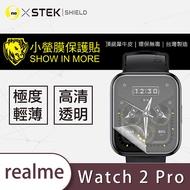 realme Watch 2 Pro『小螢膜』滿版全膠螢幕保護貼超跑包膜頂級原料犀牛皮 (一組兩入)手錶保護貼-亮面