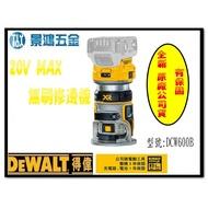 宜昌(景鴻) 公司貨 DEWALT 得偉 20V DCW600B 免碳刷無線修邊機 雕刻機 路達 DCW600 含稅價