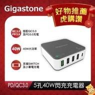 【Gigastone 立達國際】5埠40W閃充充電器 PD-6400G(支援QC3.0 PD3.0雙急速快充)