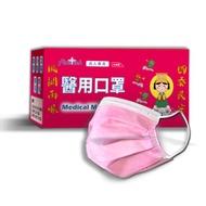 釩泰 醫療口罩(未滅菌) 平面成人口罩-櫻花粉(30片/盒裝)