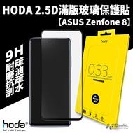 HODA ASUS ZenFone 8 0.33mm 2.5D 9H 滿版 玻璃保護貼 玻璃貼 螢幕保護貼