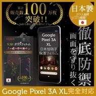 【INGENI徹底防禦】Google Pixel 3A XL 日本製玻璃保護貼 全滿版(保護貼 玻璃貼 保護膜 鋼化膜)