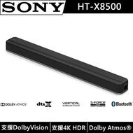 SONY 2.1聲道 單件式環繞音響SoundBar HT-X8500