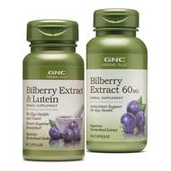 【先驅者】美國瘋 GNC Bilberry Extract & Lutein 山桑子 葉黃素 藍莓 60顆 100顆
