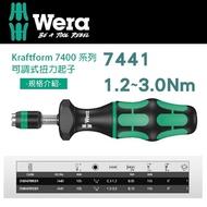 德國Wera可調式扭力起子1.2~3.0Nm 7441