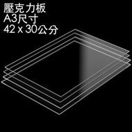 A3厚2mm壓克力板/有機玻璃/亞克力 尺寸 42x29.7公分