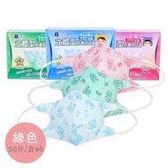 藍鷹牌 - 幼童四層立體防塵口罩*6盒-束帶式-綠色寶貝熊 (2-6歲)-50片/盒*6
