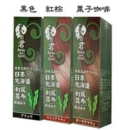 【小資屋】日本墨之君北海道利尻昆布快速天然白髮染 (70g)黑色、紅棕色、栗子咖啡色任選