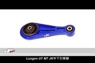 JK Racing 精品 LUXGEN SUV U7 MPV M7 強化引擎腳 中下
