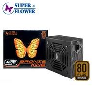 【Super Flower 振華】Bronze King 400W 銅牌 電源供應器【三井3C】