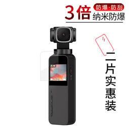 試用於Snoppa Vmate掌上防抖雲台相機屏幕貼膜S191全屏高清納米防爆非鋼化玻璃膜保護膜