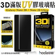 hoda 三星 Note20 Ultra UV膠 9H 鋼化 玻璃貼 保護貼 霧面 亮面 手遊專用玻璃貼