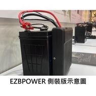 EzBPower汽車永久電池系統(側裝款) 省錢安全環保 不怕沒電發不動 電池的守護神