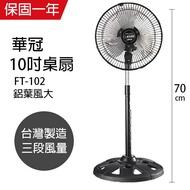 《早鳥搶》【華冠】MIT台灣製造10吋鋁葉升降立扇/電風扇FT-102