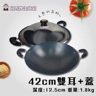 阿媽牌生鐵鍋 42cm尺4【雙耳炒鍋】含【不鏽鋼蓋】$1700 ~傳統炒菜鍋