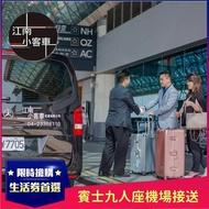 【江南小客車】新竹市區-桃園機場接送服務(Benz-vito/客座7人)