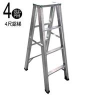 【生活King】四尺鋁梯(耐重100kg)