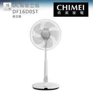 【CHIMEI奇美】16吋微電腦ECO溫控DC節能立扇電風扇(DF-16D0ST)